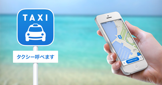「全国タクシー配車」のイメージ画面