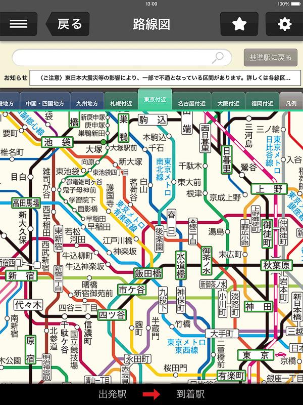 路線図の表示