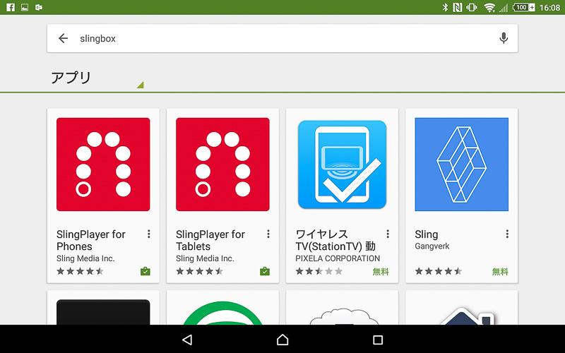 AndroidタブレットでGoogle Playを表示しているところ、スマートフォンではSlingplayer for Android Phonesのみが選べるが、タブレットではSlingplayer for Android TabletsとSlingplayer for Android Phonesのどちらも選択できる