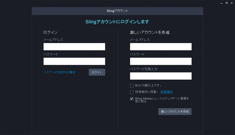 設定はスマートフォンでもPCでもできる。この画面はPCのSlingplayer for Windowsで行なっているところ。基本的にはSlingboxのアカウントを作成し、それをSlingboxと紐付けるだけ