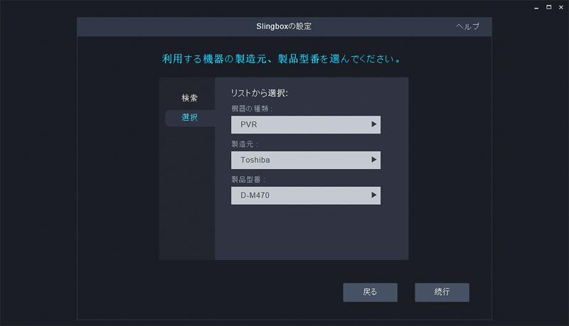 アカウントとSlingboxを紐付けた後、Slingboxを接続しているHDDレコーダの機種を設定する