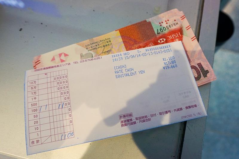 念のため日本で両替。この日の羽田空港での両替レートは1 HKD=17.89 JPYで、1万9668円で1100香港ドル