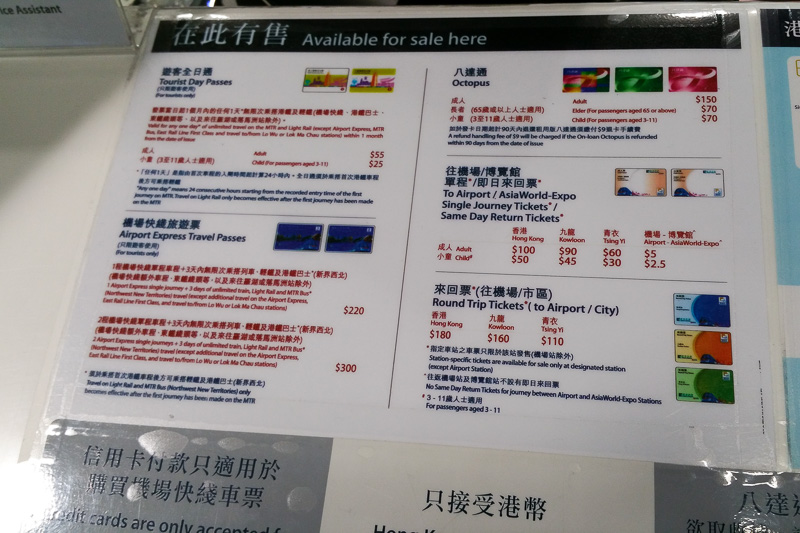 旅行者向けの「Airport Express Travel Pass」は空港往復+MTR1日乗り放題で220香港ドルと、空港往復+MTR3日間(72時間)乗り放題で300香港ドルの2種類がある。街中のMTRの駅ではオクトパスカードをクレジットカードでは購入できないが、このカウンターではクレジットカードで購入できる