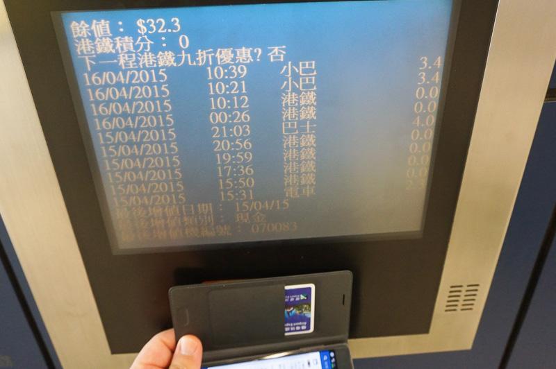 オクトパスカードの履歴はMTRの駅にある機械で確認することができる。残高の確認もできる