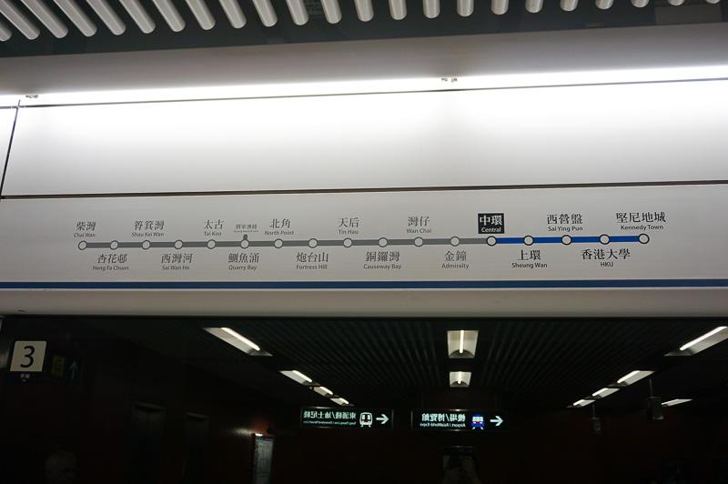 目的地は香港大学駅だが、このように駅の表示などは非常に分かりやすい
