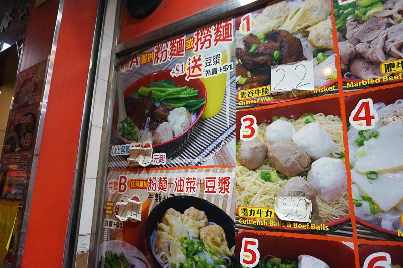 機内食でそれなりにお腹もいっぱいになっていたので、香港での1食目はホテルの近所のレストランで「粉麺」といううどんのような麺に牛肉、油揚げを載せた麺モノに。料金は25香港ドルと格安