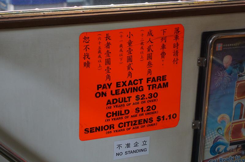 香港島の路面電車の料金。大人は2.3香港ドル、子供(11歳以下)1.2香港ドル、シニア(65歳以上)1.1香港ドル