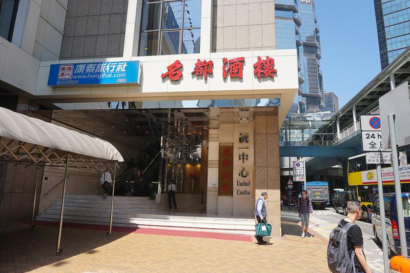 金鐘駅(Admiralty Station、アドミラリティ)に隣接している名都酒楼は、飲茶が有名な老舗レストラン