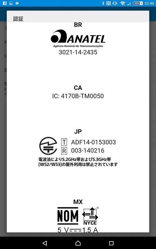 このように、Xperia Z3 Tablet Compact(SGP621)の香港版は技適マークがついており、日本でも携帯電話回線に接続して利用することができる
