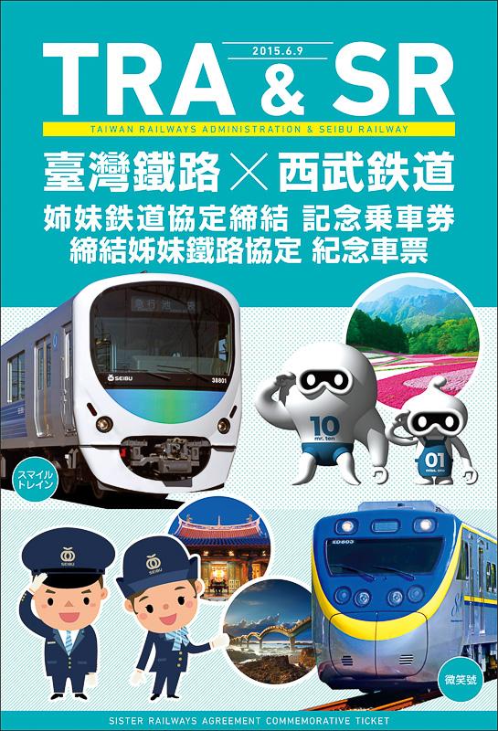 「台湾鉄路×西武鉄道 姉妹鉄道協定締結 記念乗車券」の表紙
