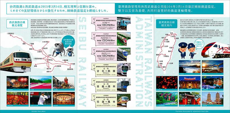 「台湾鉄路×西武鉄道 姉妹鉄道協定締結 記念乗車券」を開いたところ