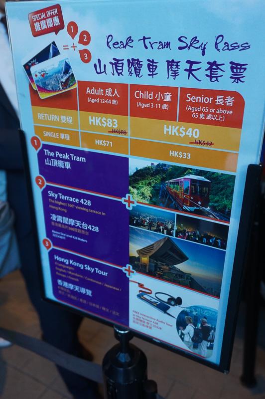 チケットの価格は往復で83香港ドル、片道で71香港ドルなので、往復を買う以外の選択肢は実質ない