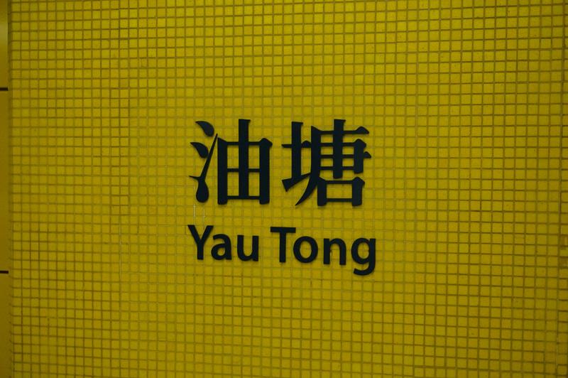 到着したのは油塘(Yau Tong)駅