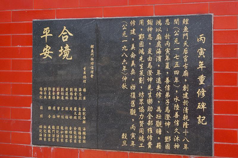 こちらは清王朝の乾隆帝の時代に建てられた廟とのこと