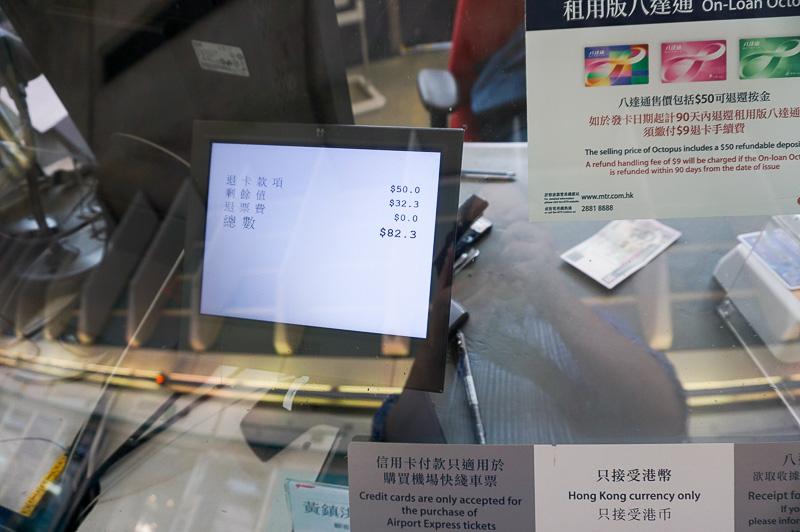 降りたところにあるMTRのカウンターで、オクトパスカードを返却。オクトパスカードのデポジット50香港ドルと、中にチャージしていた現金を返金してもらえる。もちろん、そのまま持って帰ることも可能だが、その場合は当然デポジットは返金されない