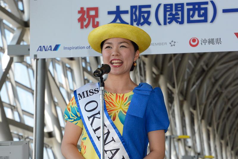 2015ミス沖縄スカイブルーの町田彩美さん