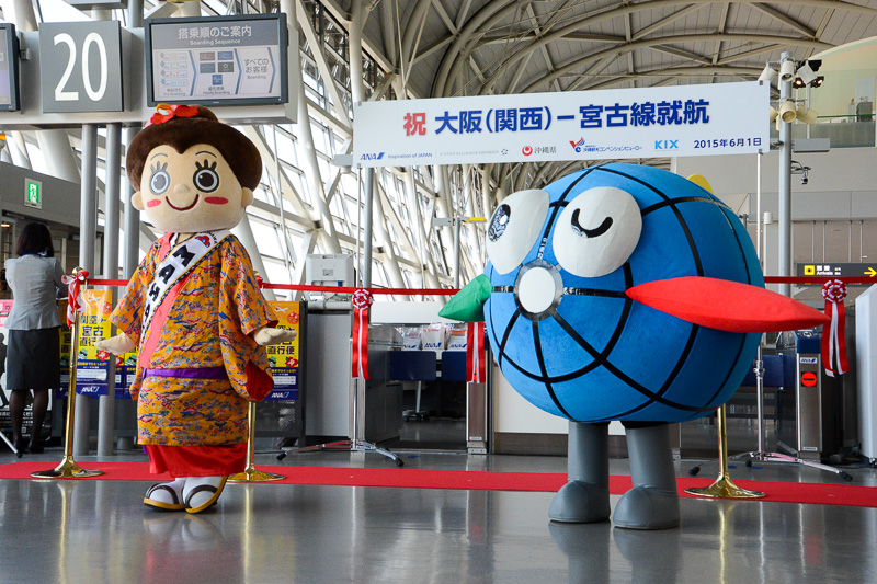沖縄観光親善使節の「花笠マハエ」ちゃんと、関西国際空港マスコットキャラクターの「カンクン」