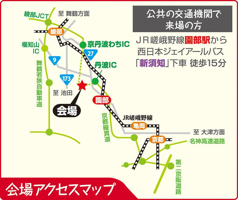 公共交通でのアクセス方法