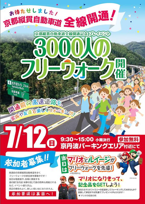 京都縦貫自動車道全線開通記念フリーウォーク募集チラシ