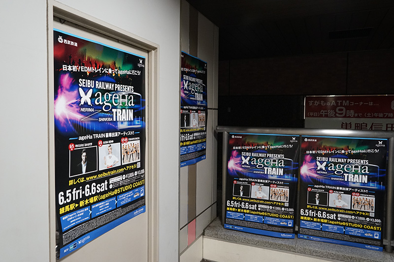 練馬駅構内にはイベントのポスターが各所に貼られていた