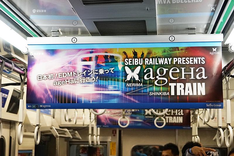 車両内広告はageHa TRAIN一色