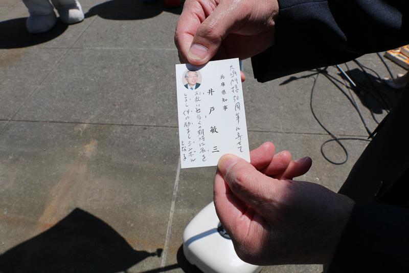兵庫県知事の井戸敏三氏がこの日のために用意した一句