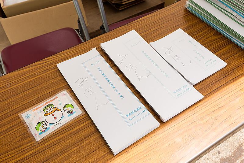 大江戸線や新宿線で使われていた車両運行図表も販売