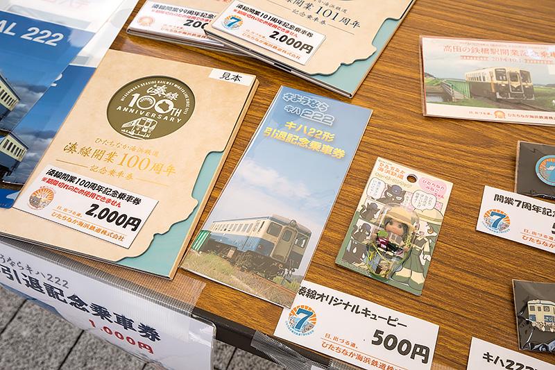 ひたちなか海浜鉄道は記念乗車券などを販売