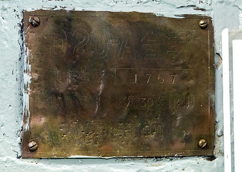 銘板には昭和30年(1955年)2月製とあり61年も大事に使われている