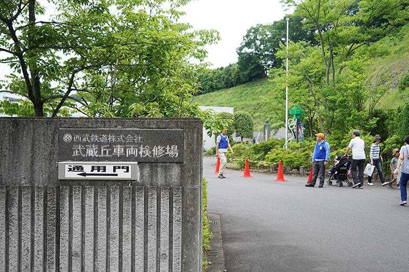 入口の武蔵丘車両検修場銘板