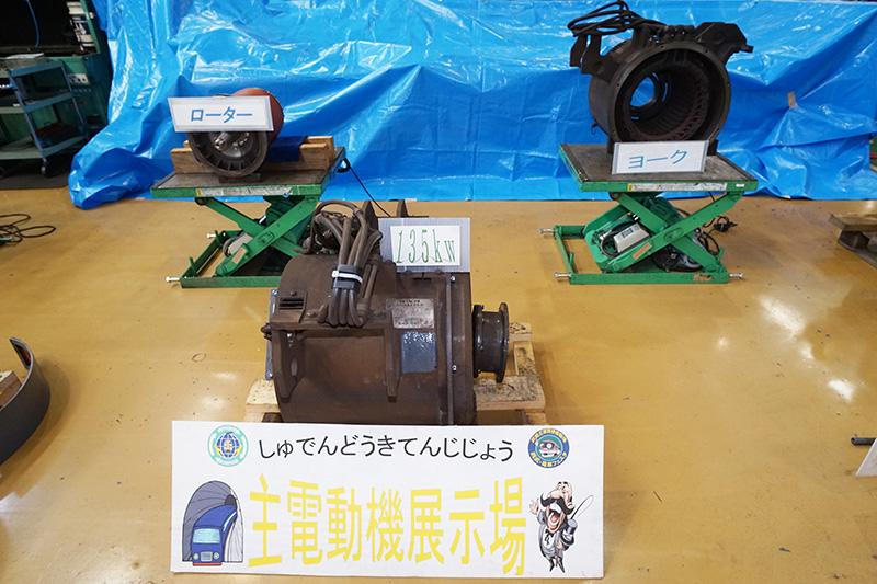 交流モーターの135kW主電動機