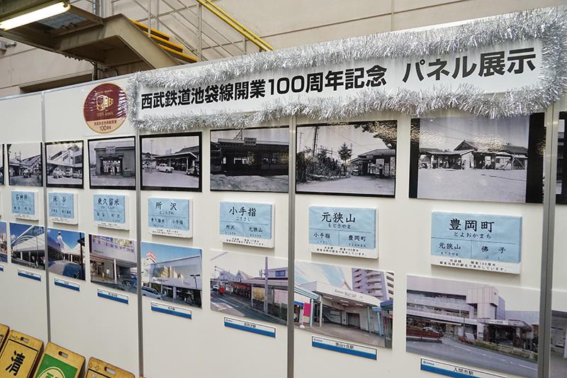 池袋線開業100周年記念のパネル展示。新旧駅舎の写真と駅の解説