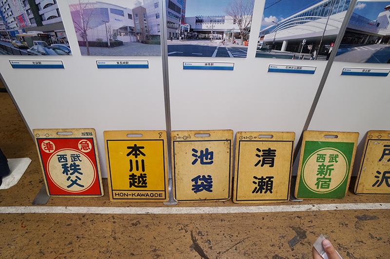 パネル足下には、昔使われていた行先標が展示