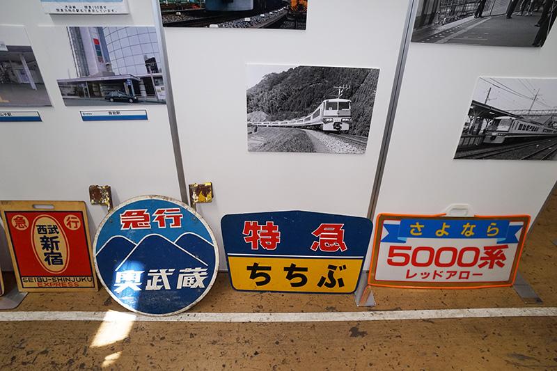 西武秩父駅行き急行「奥武蔵」や特急「ちちぶ」、5000系引退時に使われた「さよなら5000系レッドアロー」といったヘッドマークが展示されていた