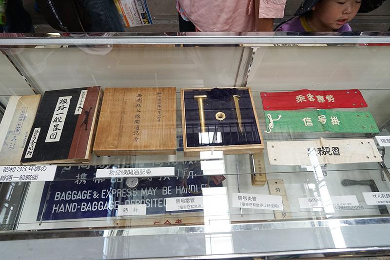 西武秩父線 開通時の記念品や昭和33年頃の路線図、職員の腕章など