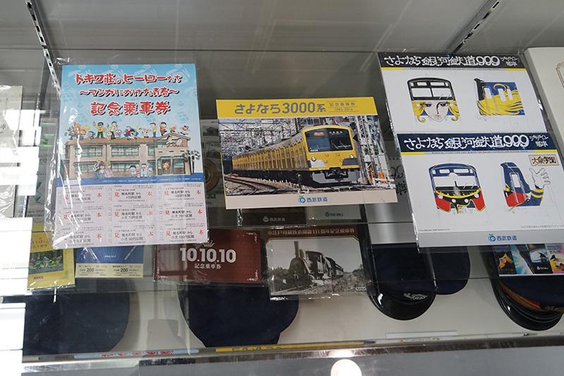 「銀河鉄道999ラッピング電車」引退時の記念乗車券など記念乗車券を多数展示