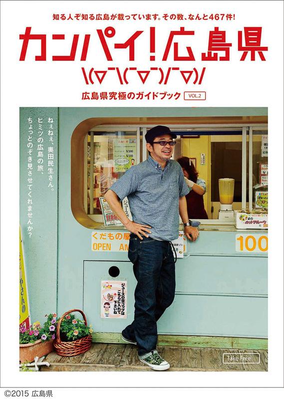 「カンパイ!広島県」ガイドブック