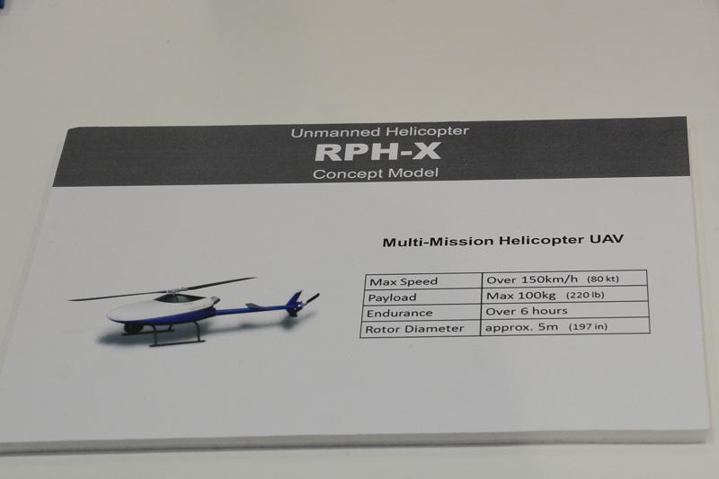 「RPH-X」コンセプトの仕様