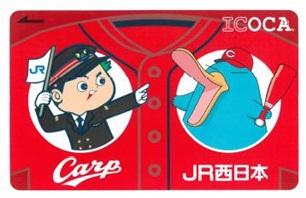 9月中旬と2016年2月に1万5000枚ずつ販売される予定の「駅長カープ坊や&イコちゃんデザインICOCA」