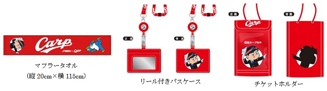 8月上旬より販売される「マフラータオル」(左)、「リール付きパスケース」(中央)、「チケットホルダー」(右)