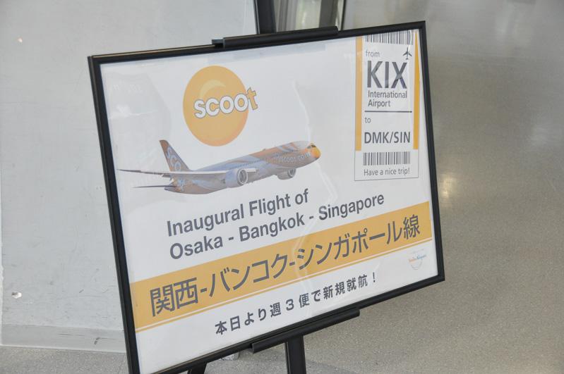 スクートのウリは、ボーイング 787を運航することだろう