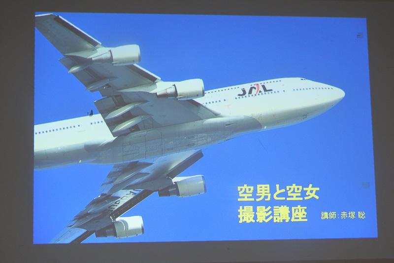 7月11日に航空ファンを対象とした撮影講座「空男空女撮影講座」が茨城空港で開催された。なんと受講者の半数は若年層の女性だった