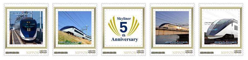 新型スカイライナー運行開始5周年記念切手のデザイン