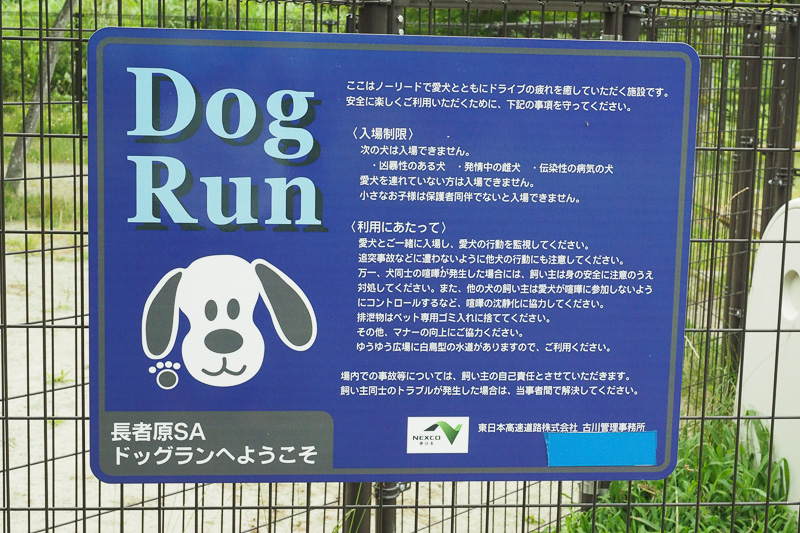 利用規約を読み、しっかり守って使いましょう。ドッグラン内は犬をノーリードで遊ばせることができますが、先にほかのワンコがいる場合は急にリードを外すのではなく、挨拶をして様子を見てから外すのがいいでしょう
