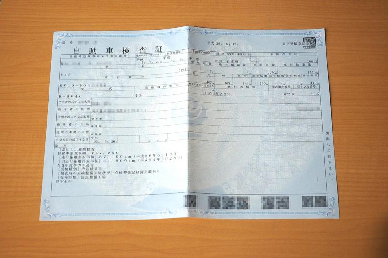 乗船手続きは、車検証と予約時の予約番号が必要です。車検証を忘れないように気をつけて