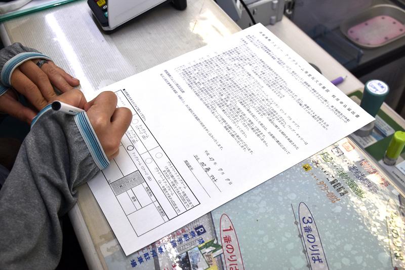 乗船申込書のほか、ワンコ連れの場合はドッグルーム利用申込書にも記入します