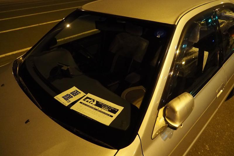 車のダッシュボードの上に行き先を書いた紙とドッグルーム利用車両の紙を置きます