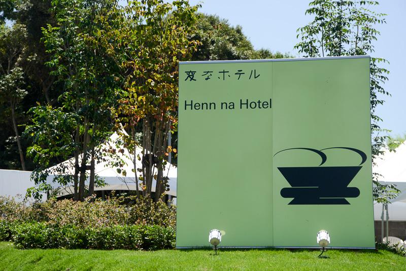 建物の前にある看板。「変なホテル」だと分かるのはこれしかない。クルマで到着した時も出迎えてくれる