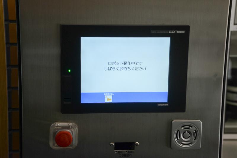 タッチ式スクリーンで預け入れ処理