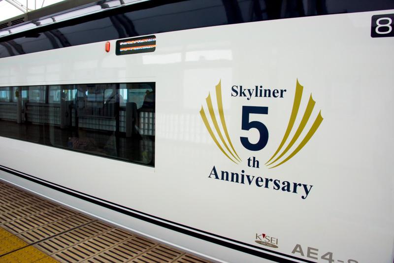 車両の側面にも5周年記念のヘッドマークを掲出
